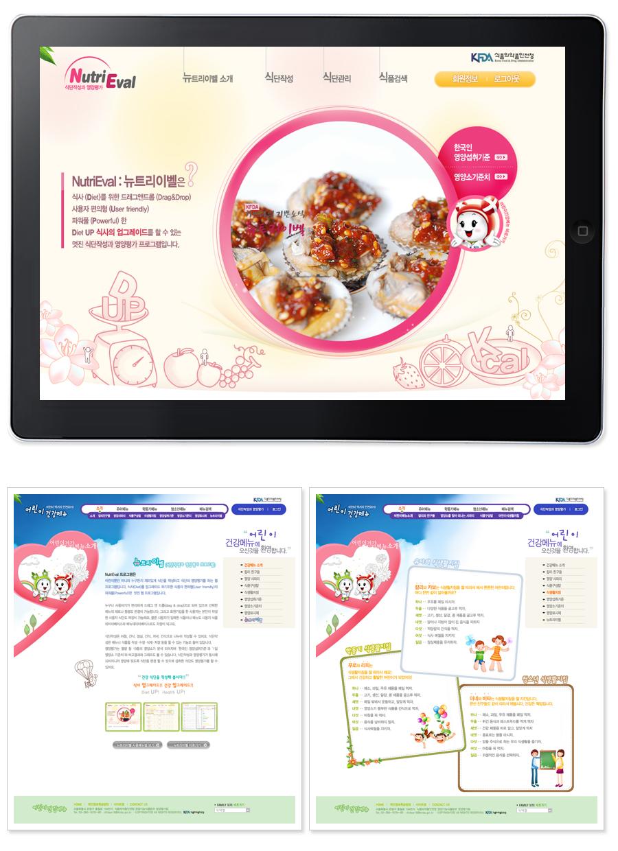 식약청-어린이건강메뉴